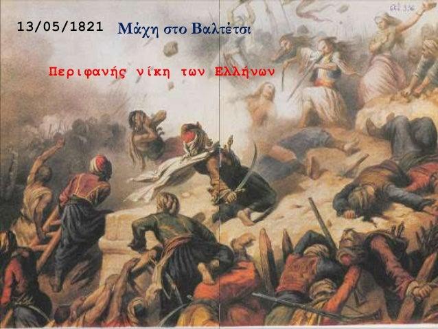 13/05/1821 Μάχη στο Βαλτέτσι Περιφανής νίκη των Ελλήνων