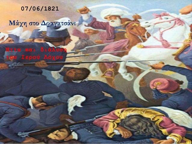 07/06/1821 Μάχη στο Δραγατσάνι Ήττα και διάλυση του Ιερού Λόχου