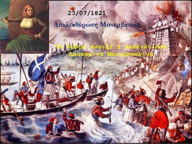 23/07/1821 Απελευθέρωση Μονεμβασιάς Το δρόμο άνοιξε η καπετάνισσα Λασκαρίνα Μπουμπουλίνα