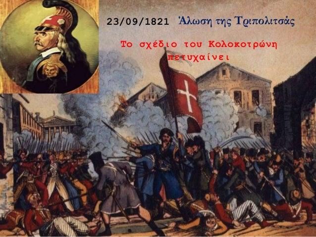23/09/1821 Άλωση της Τριπολιτσάς Το σχέδιο του Κολοκοτρώνη πετυχαίνει