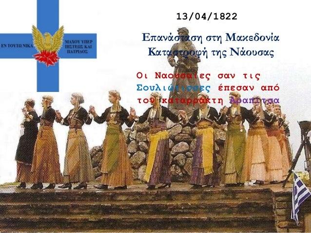 13/04/1822 Επανάσταση στη Μακεδονία Καταστροφή της Νάουσας Οι Ναουσαίες σαν τις Σουλιώτισσες έπεσαν από τον καταρράκτη Αρα...