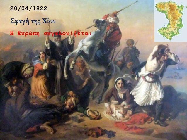 20/04/1822 Σφαγή της Χίου Η Ευρώπη συγκλονίζεται