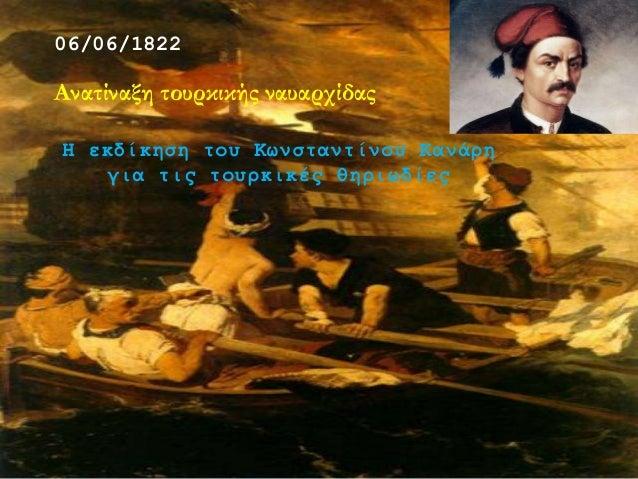 06/06/1822 Ανατίναξη τουρκικής ναυαρχίδας Η εκδίκηση του Κωνσταντίνου Κανάρη για τις τουρκικές θηριωδίες