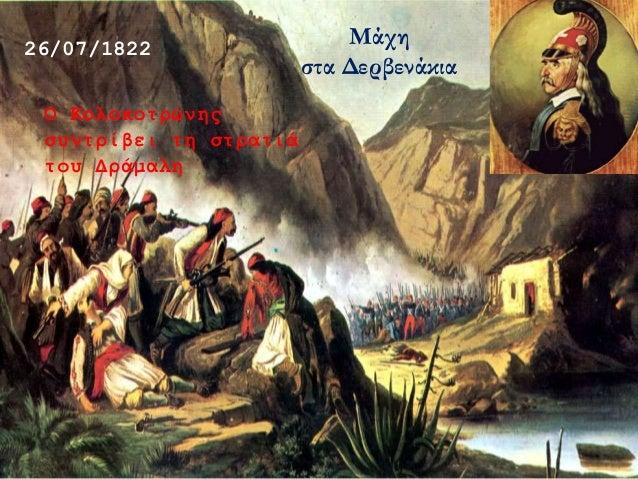 26/07/1822 Μάχη στα Δερβενάκια Ο Κολοκοτρώνης συντρίβει τη στρατιά του Δράμαλη