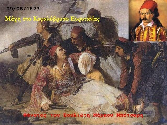 09/08/1823 Μάχη στο Κεφαλόβρυσο Ευρυτανίας Θάνατος του Σουλιώτη Μάρκου Μπότσαρη
