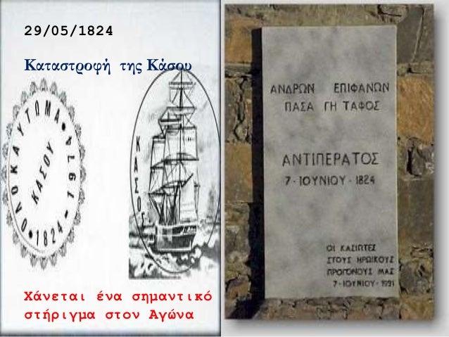 29/05/1824 Καταστροφή της Κάσου Χάνεται ένα σημαντικό στήριγμα στον Αγώνα