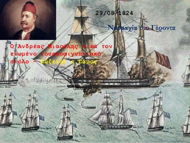 29/08/1824 Ναυμαχία του Γέροντα Ο Ανδρέας Μιαούλης νικά τον ενωμένο τουρκοαιγυπτιακό στόλο – Σώζεται η Σάμος