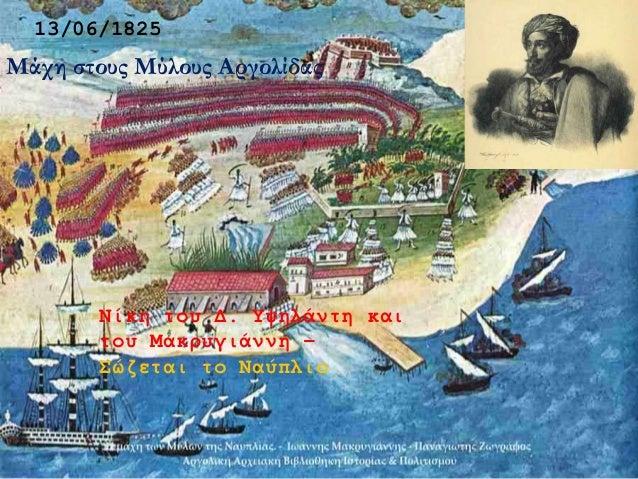 13/06/1825 Μάχη στους Μύλους Αργολίδας Νίκη του Δ. Υψηλάντη και του Μακρυγιάννη – Σώζεται το Ναύπλιο