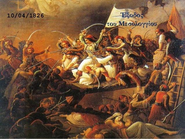 10/04/1826 Έξοδος του Μεσολογγίου