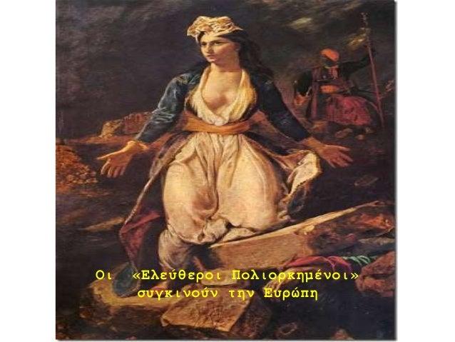 Οι «Ελεύθεροι Πολιορκημένοι» συγκινούν την Ευρώπη