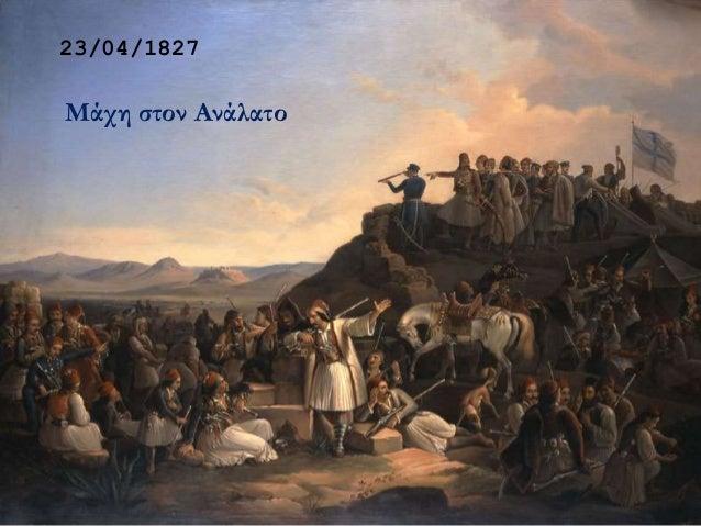 23/04/1827 Μάχη στον Ανάλατο