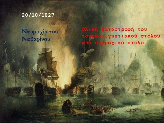 20/10/1827 Ναυμαχία του Ναβαρίνου Ολική καταστροφή του τουρκοαιγυπτιακού στόλου από συμμαχικό στόλο