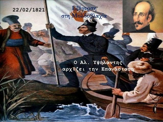 22/02/1821 Εξέγερση στη Μολδοβλαχία Ο Αλ. Υψηλάντης αρχίζει την Επανάσταση