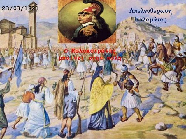 23/03/1821 Απελευθέρωση Καλαμάτας Ο Κολοκοτρώνης μπαίνει στην πόλη