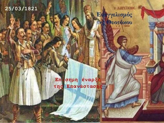 25/03/1821 Ευαγγελισμός της Θεοτόκου Επίσημη έναρξη της Επανάστασης
