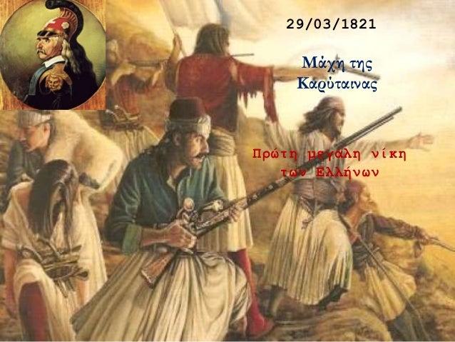 29/03/1821 Μάχη της Καρύταινας Πρώτη μεγάλη νίκη των Ελλήνων