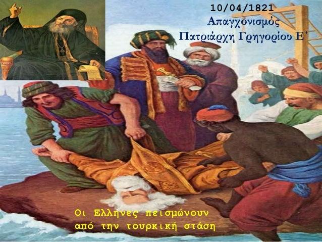 10/04/1821 Απαγχονισμός Πατριάρχη Γρηγορίου Ε΄ Οι Έλληνες πεισμώνουν από την τουρκική στάση