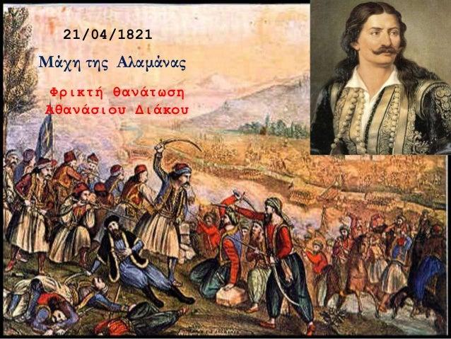 21/04/1821 Μάχη της Αλαμάνας Φρικτή θανάτωση Αθανάσιου Διάκου