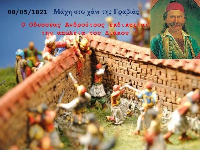 08/05/1821 Μάχη στο χάνι της Γραβιάς Ο Οδυσσέας Ανδρούτσος εκδικείται την απώλεια του Διάκου