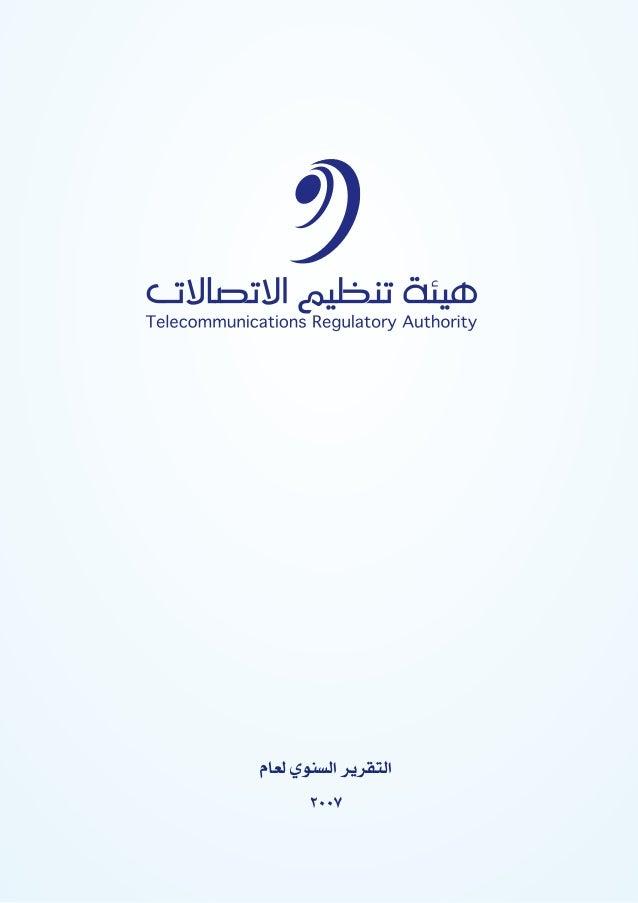 لعام السنوي التقرير2007