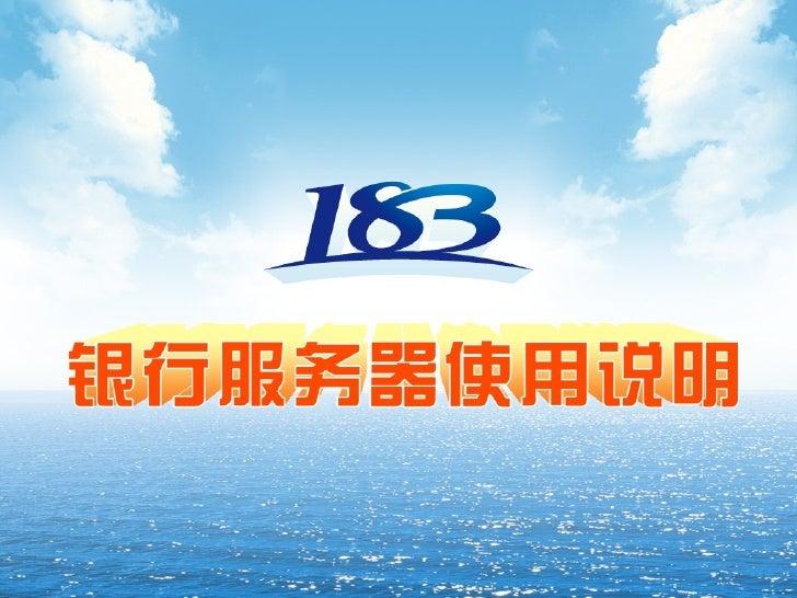 183银行服务器下载说明