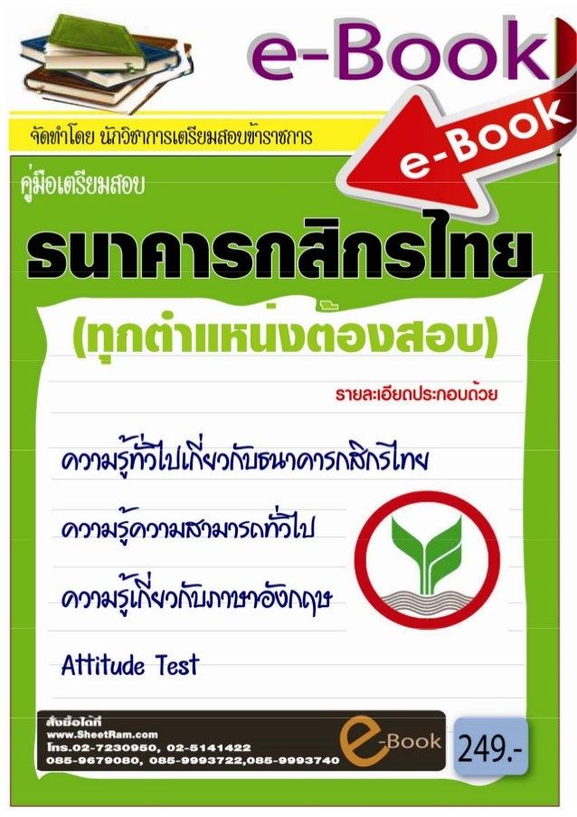คู่มือเตรียมสอบธนาคารกสิกรไทย ข้อสอบธนาคารกสิกรไทย ทุกตำแหน่งต้องสอบ ปี 57  E-BOOK
