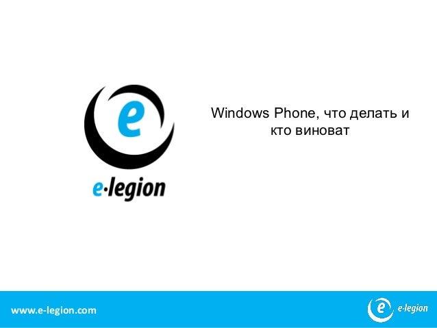 Windows Phone, что делать и                          кто виноватwww.e-legion.com                             1