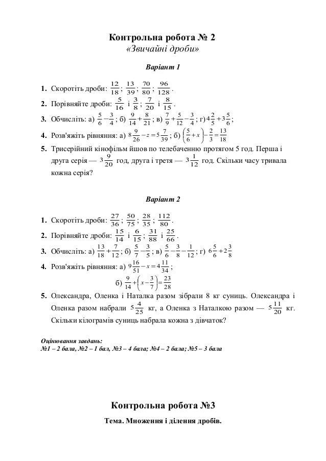 Гдз з математики 6 класу 2014 мерзляк