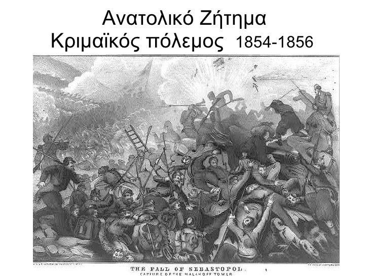 Ανατολικό Ζήτημα Κριμαϊκός πόλεμος  1854-1856