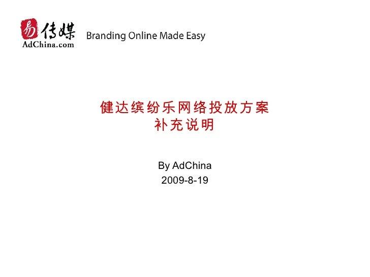 健达缤纷乐网络投放方案 补充说明 By AdChina 2009-8-19