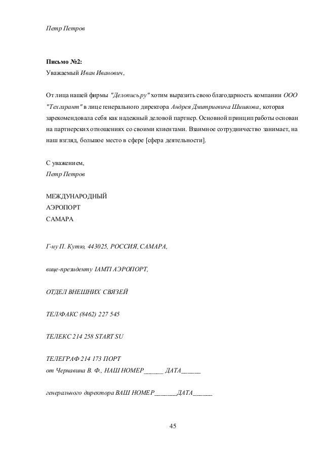 Обращение В Письме К Двум Лицам Образец - фото 4