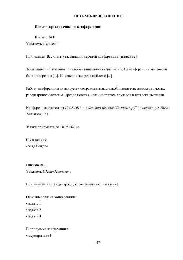 Заявление приглашение в суд