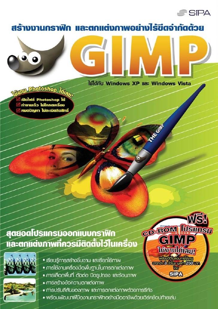 สารบัญ บทที่ 1 เริ่มตนกับ Gimp                                          1         ความสําคัญของภาพกราฟก                 ...