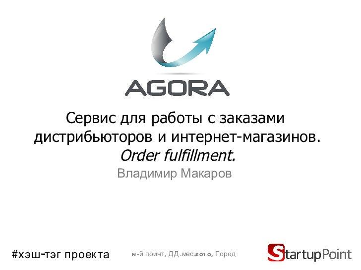 Сервис для работы с заказами    дистрибьюторов и интернет-магазинов.               Order fulfillment.                     ...