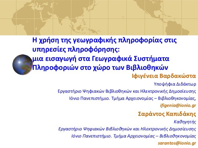 The use of geographic information in reference services: an introduction of Geographical information Systems (GIS) in library environment : Η χρήση της γεωγραφικής πληροφορίας στις υπηρεσίες πληροφόρησ