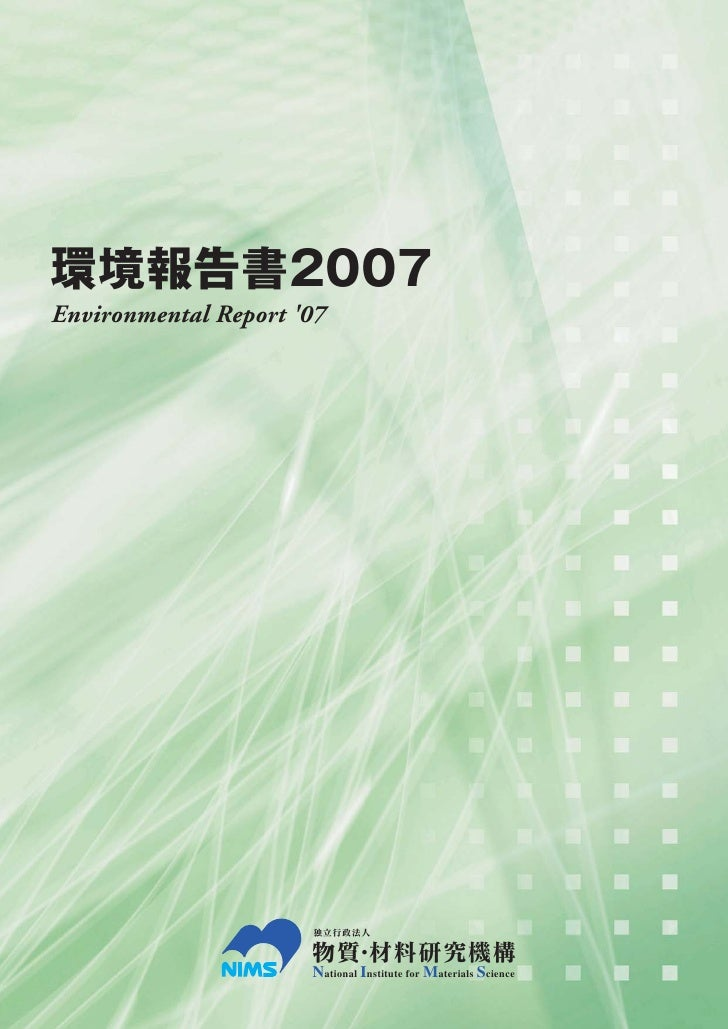 Environmental Report '07                           National Institute for Materials Science