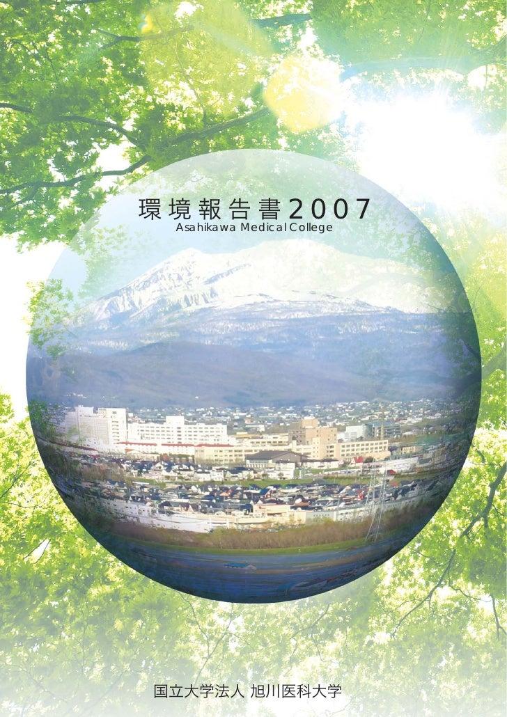 2007 Asahikawa Medical College