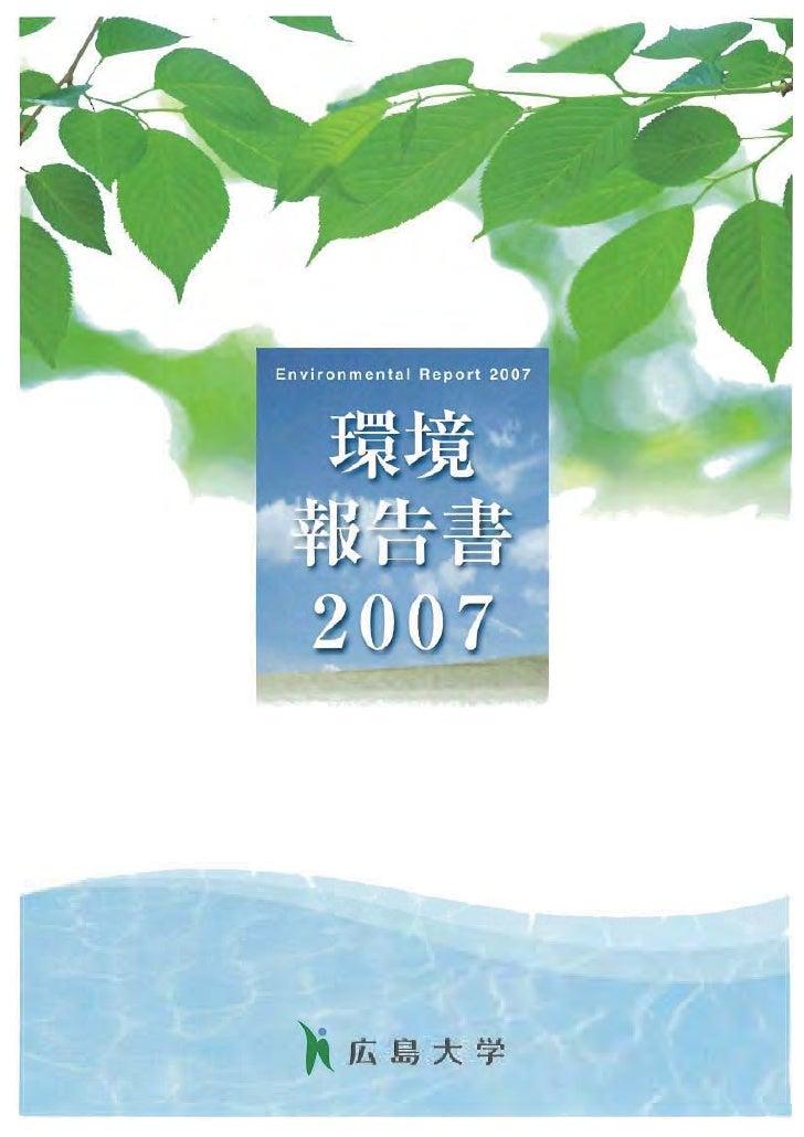 広島大学平成19年環境報告書