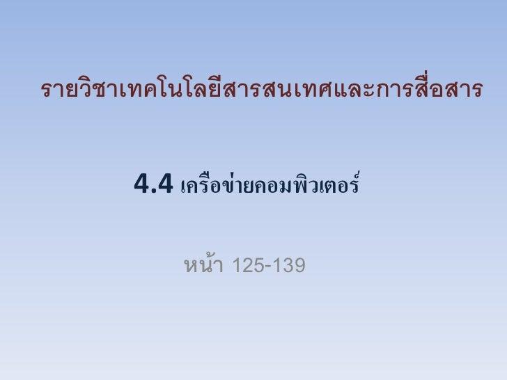 รายวิชาเทคโนโลยีสารสนเทศและการสื่อสาร       4.4 เครือข่ายคอมพิวเตอร์            หน้า 125-139