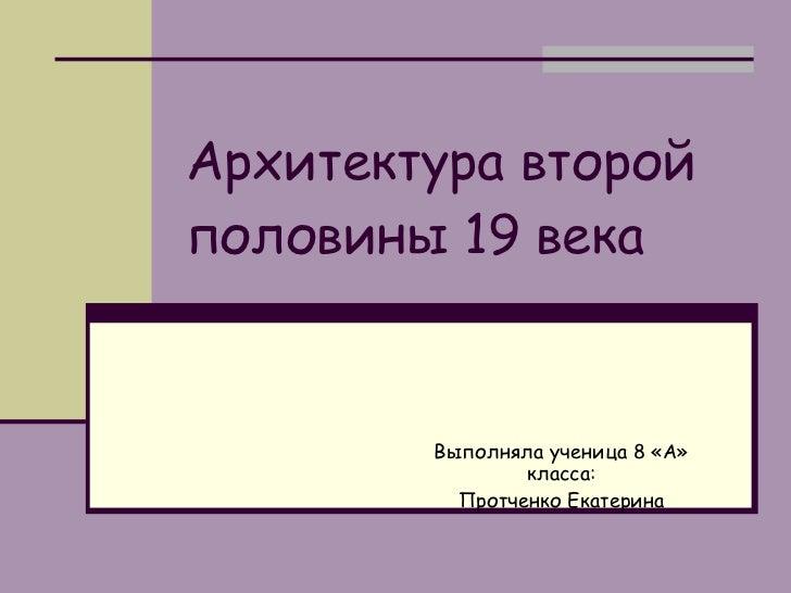 конспекты по русской литературе вторая половина 19 века