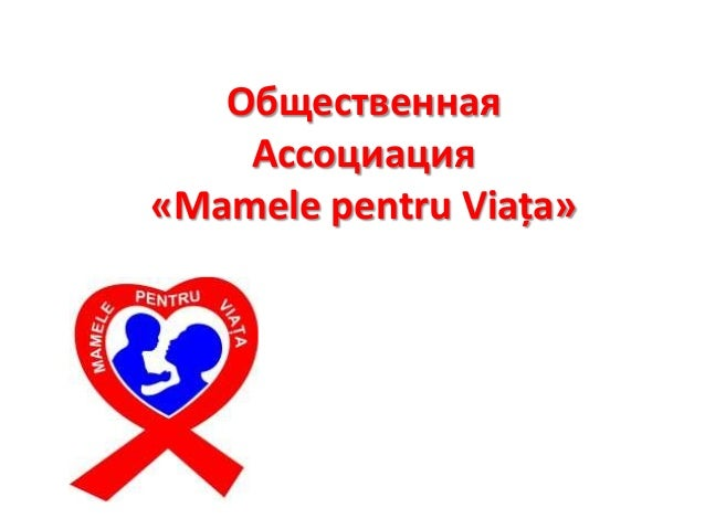 Общественная Ассоциация «Mamele pentru Viața»