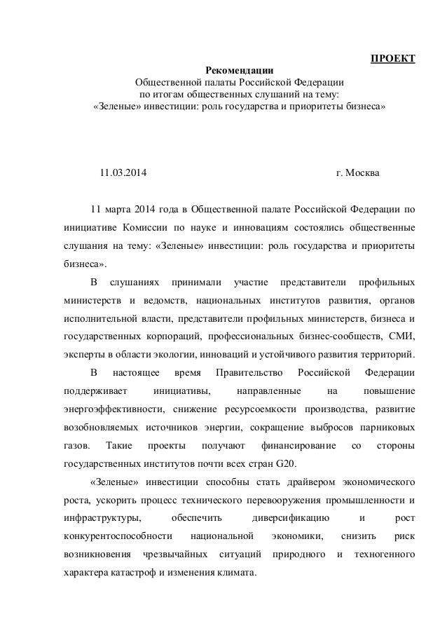 ПРОЕКТ Рекомендации Общественной палаты Российской Федерации по итогам общественных слушаний на тему: «Зеленые» инвестиции...