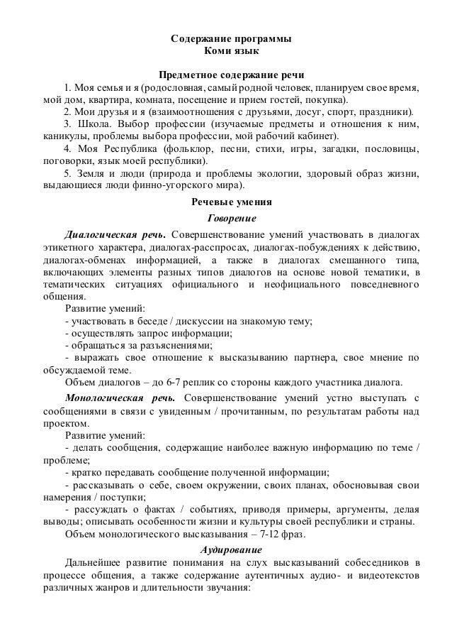 Ватаманова 6 ярошенко по коми сизево класс языку гдз