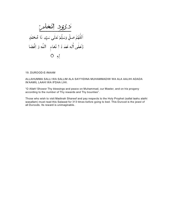 19. durood e-inaam english, arabic translation and transliteration