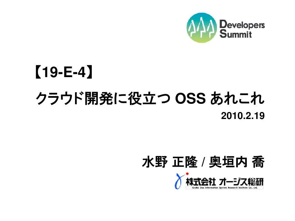 【19-E-4】        】 クラウド開発に役立つ OSS あれこれ                    2010.2.19               水野 正隆 / 奥垣内 喬