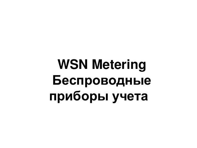 WSN MeteringБеспроводныеприборы учета