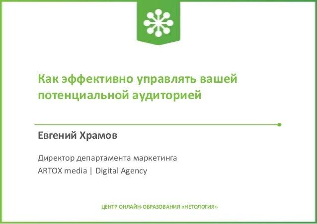 Управление потенциальной аудиторией_Нетология_19062013