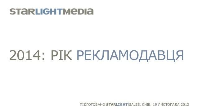 2014: РІК РЕКЛАМОДАВЦЯ  ПІДГОТОВАНО STARLIGHT|SALES, КИЇВ, 19 ЛИСТОПАДА 2013