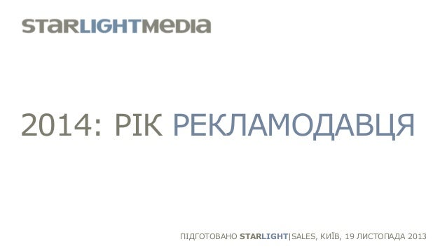 StarLight Sales. 2014 - Год Рекламодателя