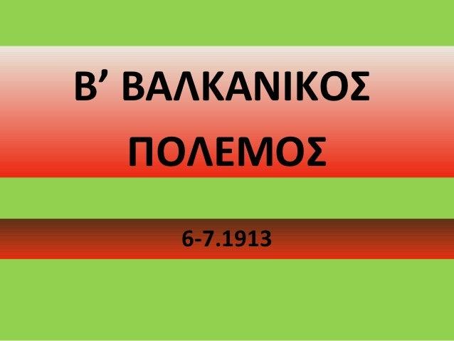 Β ΒΑΛΚΑΝΙΚΟΣ ΠΟΛΕΜΟΣ 1913